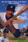 1992-mr-baseball-poster1[1]
