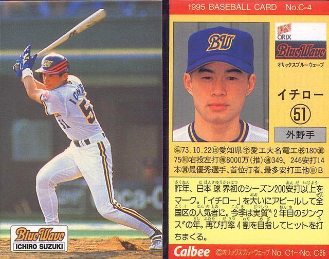 Ichiro in Japan